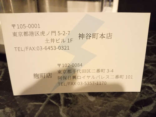 天雷軒(神谷町)名刺裏202007.jpg