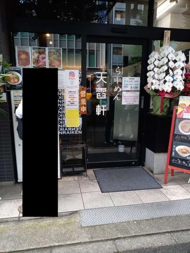 天雷軒(神谷町)店先�A202007.jpg