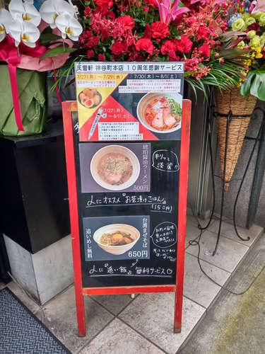 天雷軒(神谷町)店先看板202007.jpg