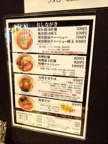 天雷軒(神谷町)店内のおしながき202007.jpg