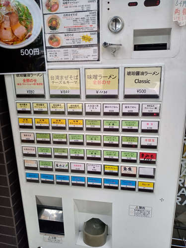 天雷軒(神谷町)食券機202007.jpg