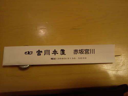 宮川本廛(赤坂/溜池山王)お箸202101.jpg