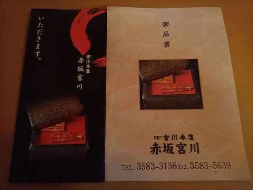 宮川本廛(赤坂/溜池山王)パンフレット202101.jpg
