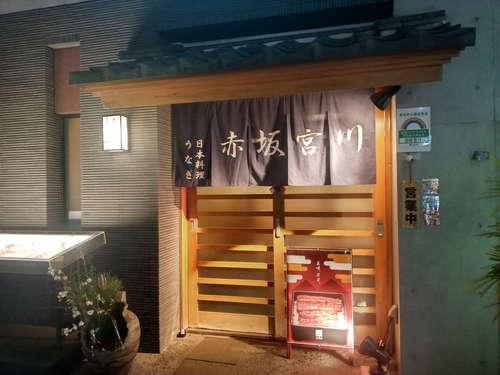 宮川本廛(赤坂/溜池山王)店先�@202101.jpg