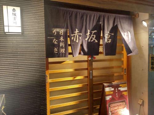 宮川本廛(赤坂/溜池山王)店先�A202101.jpg