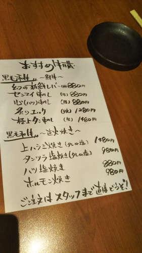 山本牛臓(麻布十番)おすすめ牛臓201908.jpg