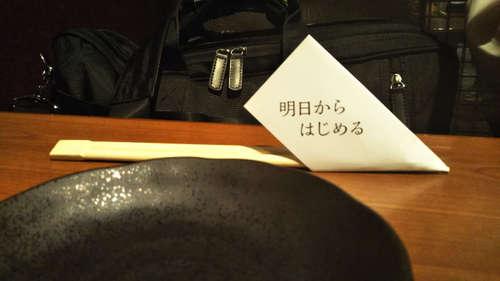 山本牛臓(麻布十番)テーブルセット�@201908.jpg