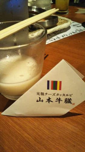 山本牛臓(麻布十番)箸置き201908.jpg