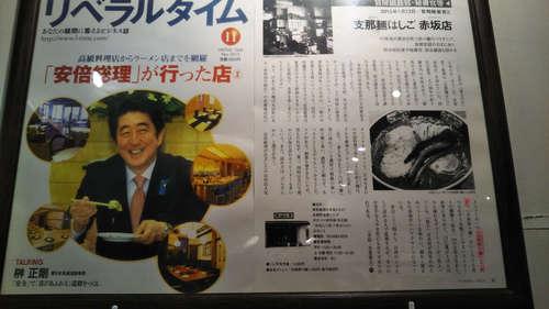 支那麺 はしご(溜池山王)壁に貼ってあった「安倍総理が言った店」201910.jpg