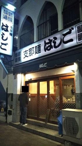 支那麺 はしご(築地新富町)店先201911.jpg