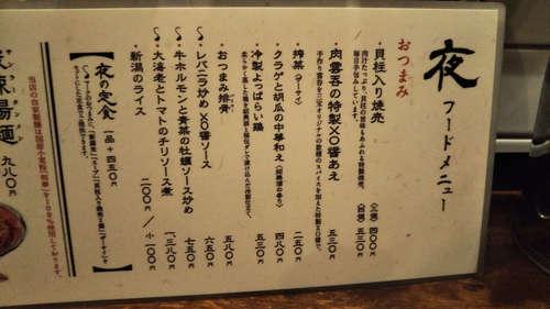 新潟 三宝亭 東京ラボ(中目黒)メニュー�A201908.JPG