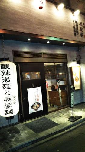 新潟 三宝亭 東京ラボ(中目黒)店先�@01908.JPG