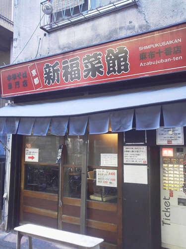 新福菜館(麻布十番)店先.jpg