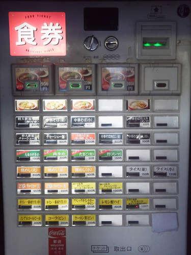 新福菜館(麻布十番)食券機.jpg