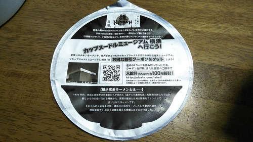 日清麺NIPPON 横浜家系とんこつ醤油ラーメン(カップ麺)201810�B.jpg
