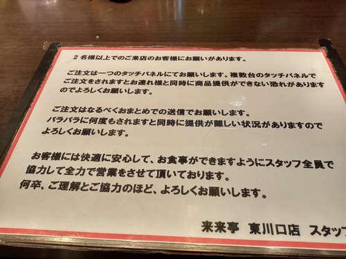 来来亭(東川口)タッチパネルのお願い202008.jpg