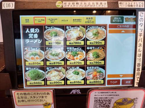 来来亭(東川口)注文タッチパネル�A202008.jpg