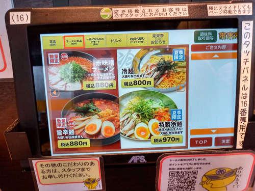 来来亭(東川口)注文タッチパネル�B202008.jpg