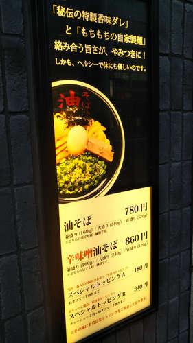 東京油組総本店 飯田橋組(飯田橋)店先つぶやき202002.jpg