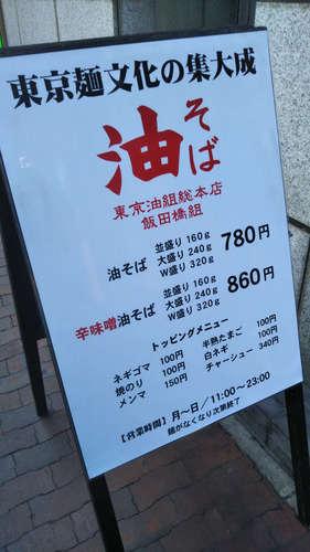 東京油組総本店 飯田橋組(飯田橋)店先メニュー看板202002.jpg