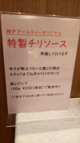 神戸アールティー(浦和美園)卓上のチリソースのお知らせ201907.jpg