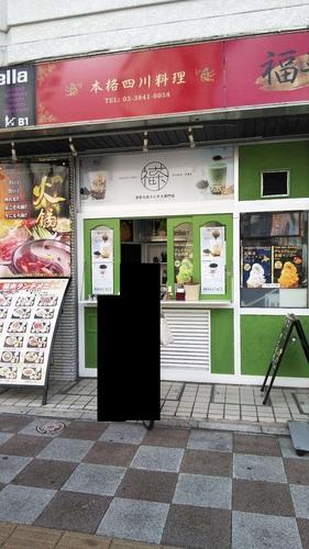 福茶(浅草)店先201908.JPG