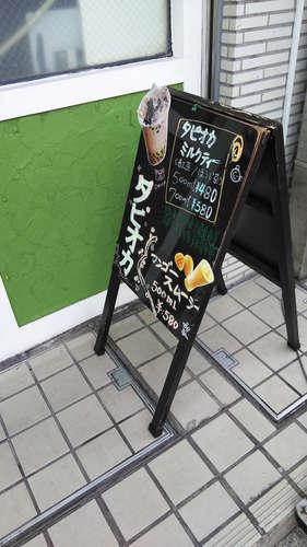 福茶(浅草)店先看板201908.JPG