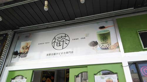 福茶(浅草)店頭201908.JPG
