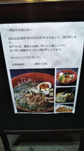 築地 えび金(築地)閉店のお知らせ201910.jpg