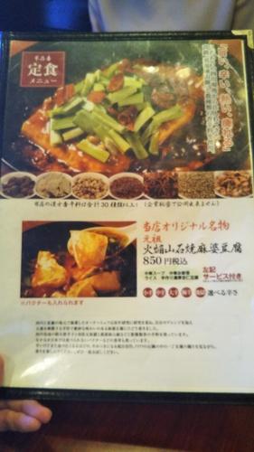 純伝統四川家庭料理 芊品香別館(飯田橋)メニュー�@202003.JPG