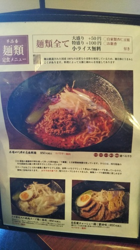 純伝統四川家庭料理 芊品香別館(飯田橋)メニュー�A303003.JPG