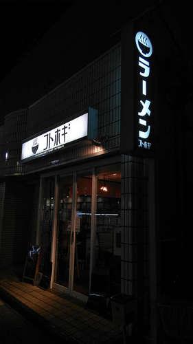 自家製麺 コトホギ(大和田)店先�@201908.JPG