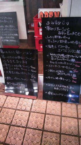 自家製麺 コトホギ(大和田)店先�A201908.JPG