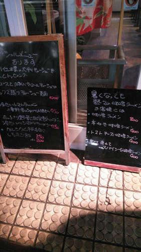 自家製麺 コトホギ(大和田)店先�B201908.JPG