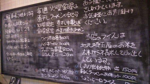 自家製麺 コトホギ(大和田)店内黒板201908.JPG