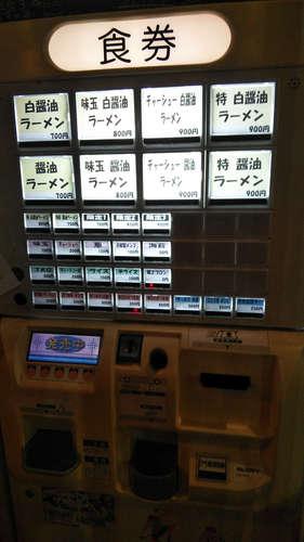 自家製麺 コトホギ(大和田)食券機201908.JPG