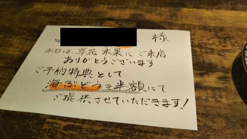 草花木果(中目黒)予約のお礼の紙201911.jpg