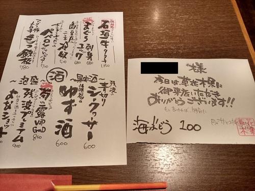 草花木果(中目黒)卓上メニュー等202010.jpg