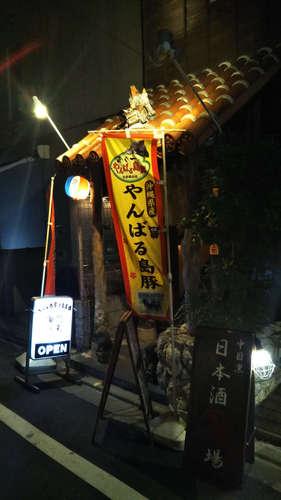 草花木果(中目黒)店先�C201911.jpg