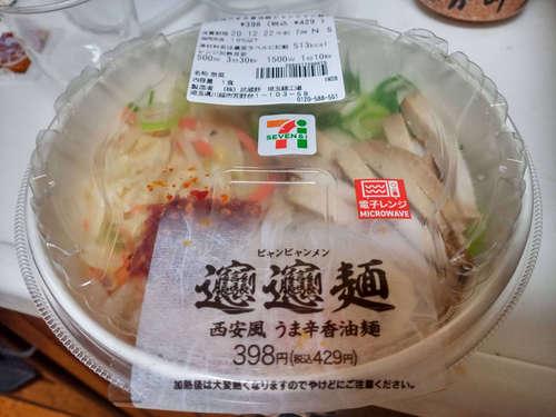 西安風うま辛香油麺ビャンビャン麺(セブンイレブン)�@202012.jpg