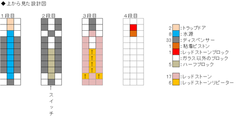 設計図.png