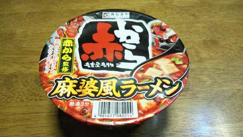 赤から麻婆風ラーメン(カップ麺)201811�@.jpg