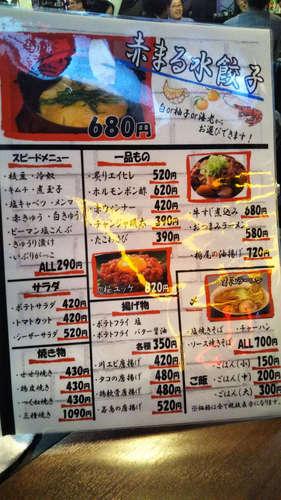 赤まる赤から(溜池山王)メニュー�B201912.jpg