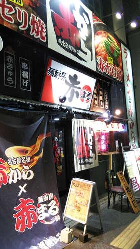 赤まる赤から(溜池山王)店先201908.jpg
