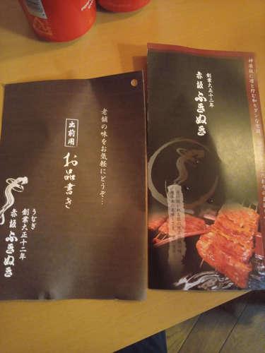 赤坂 ふきぬき(赤坂/溜池山王)パンフレット類�@202010.jpg