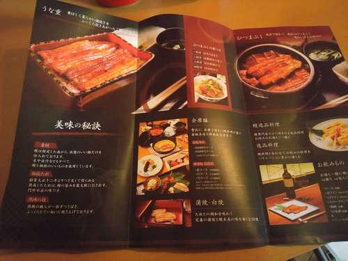 赤坂 ふきぬき(赤坂/溜池山王)パンフレット類�A202010.jpg