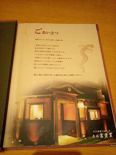 赤坂 ふきぬき(赤坂/溜池山王)メニュー�A202010.jpg