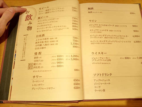 赤坂 ふきぬき(赤坂/溜池山王)メニュー�E202010.jpg