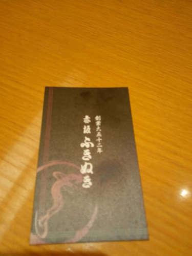赤坂 ふきぬき(赤坂/溜池山王)名刺�@.jpg