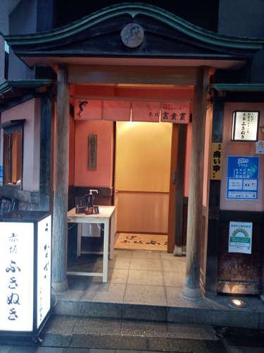 赤坂 ふきぬき(赤坂/溜池山王)店先202010.jpg